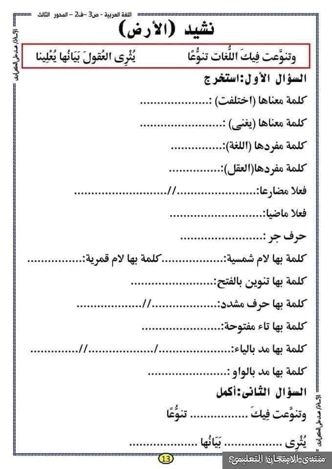 exam-eg.com_16165931436781.jpg
