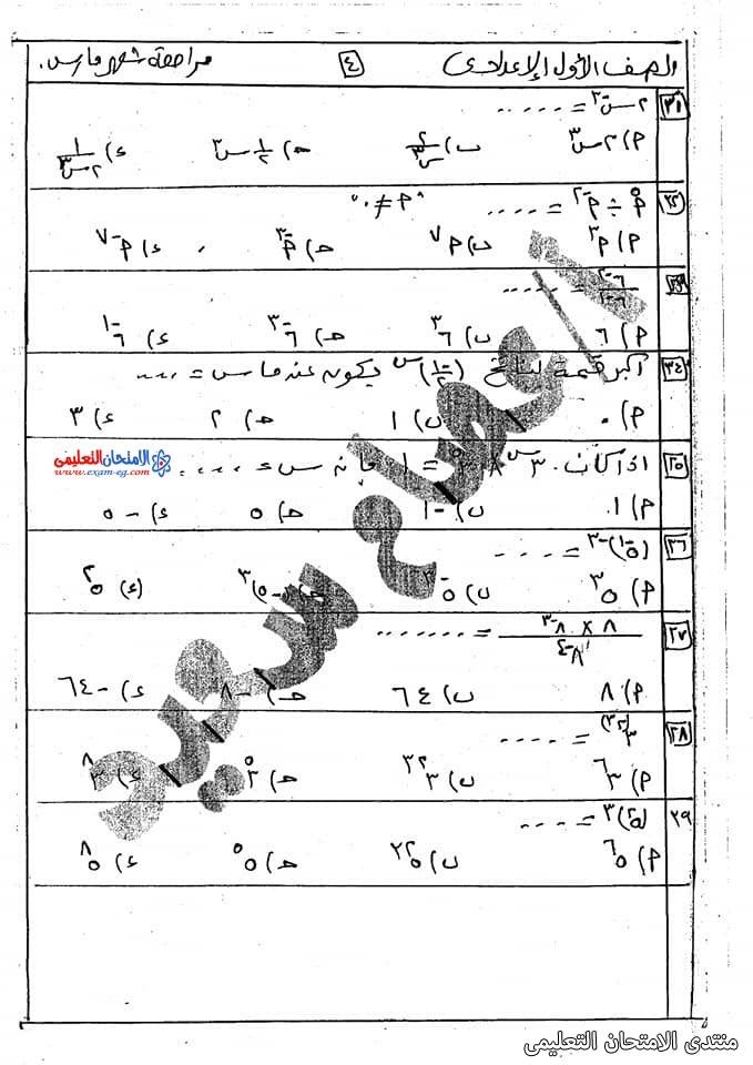 exam-eg.com_161659425619994.jpg
