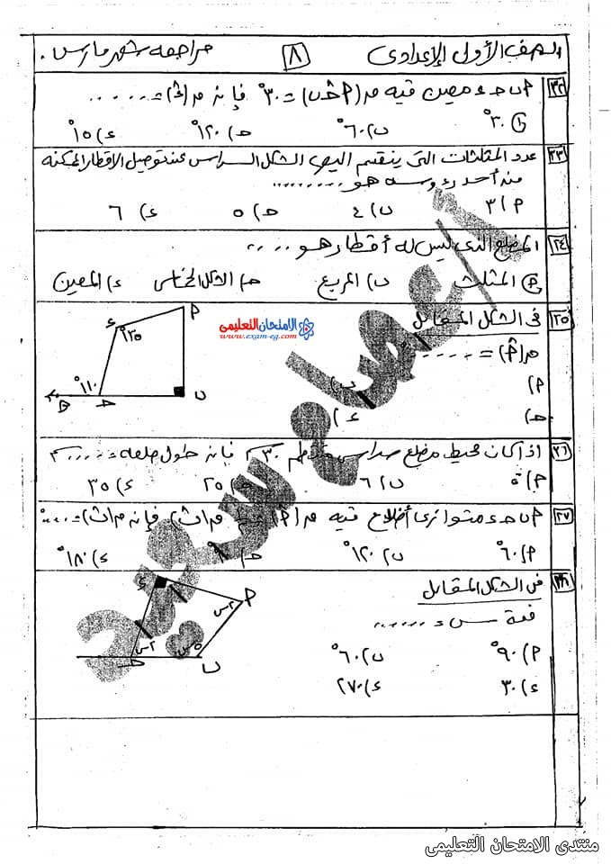 exam-eg.com_161659425634058.jpg