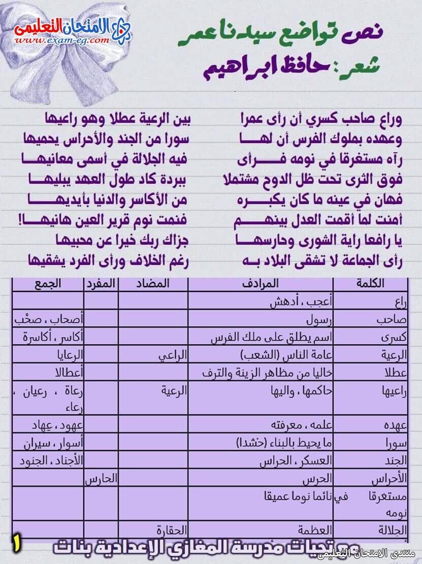 exam-eg.com_16166017996812.jpg