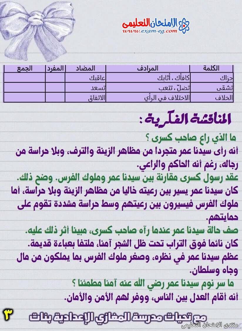 exam-eg.com_161660179975984.jpg