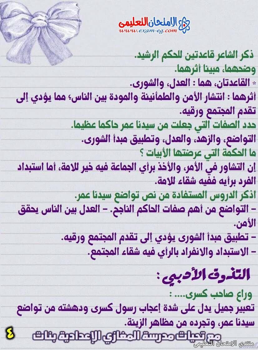 exam-eg.com_16166017997985.jpg