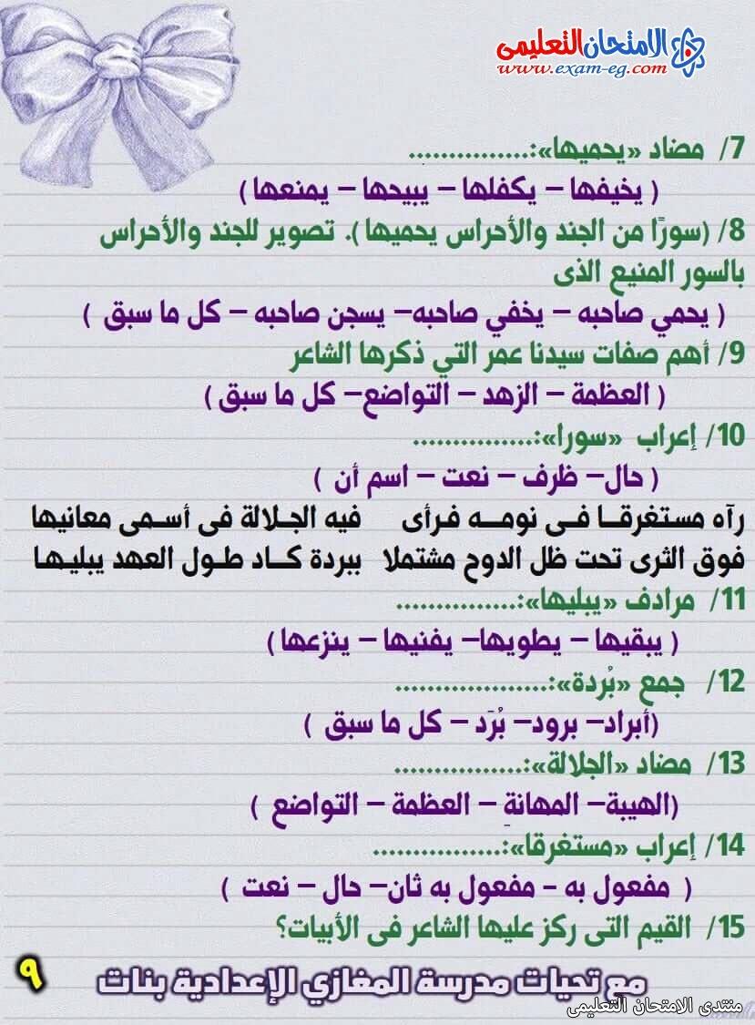 exam-eg.com_1616601799981210.jpg
