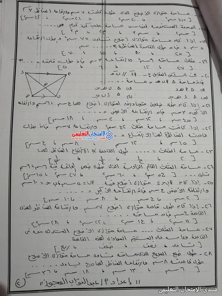exam-eg.com_161660260138372.jpg
