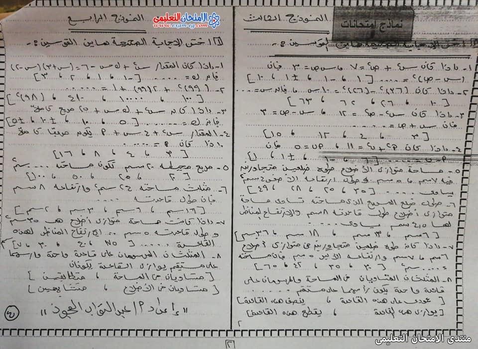 exam-eg.com_161660260145254.jpg