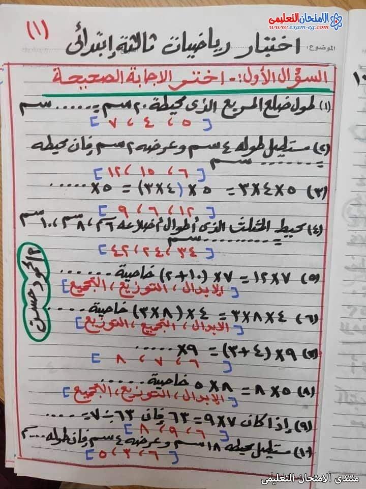 exam-eg.com_161660321154331.jpg
