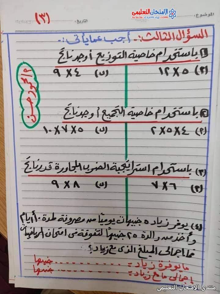 exam-eg.com_161660321161283.jpg