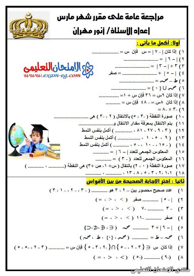 exam-eg.com_161660392690221.jpg