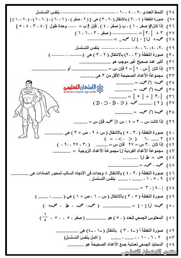 exam-eg.com_161660392698413.jpg
