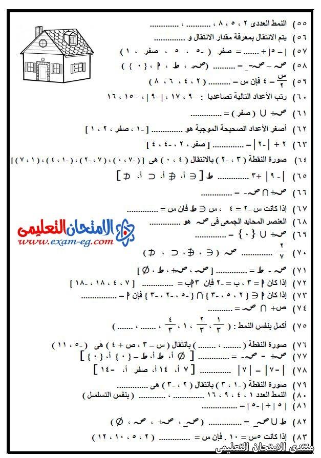 exam-eg.com_161660392702734.jpg