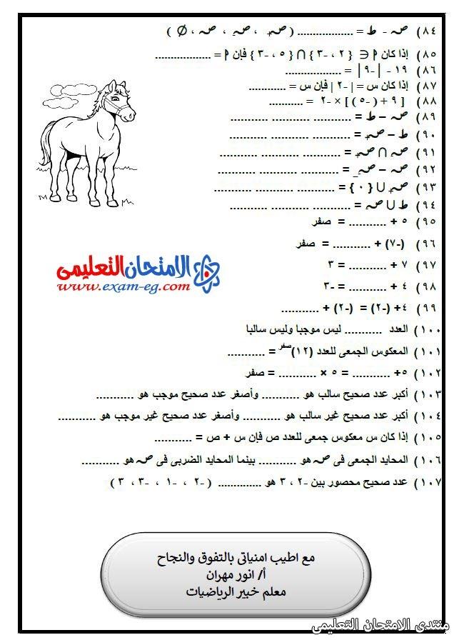 exam-eg.com_161660392707055.jpg
