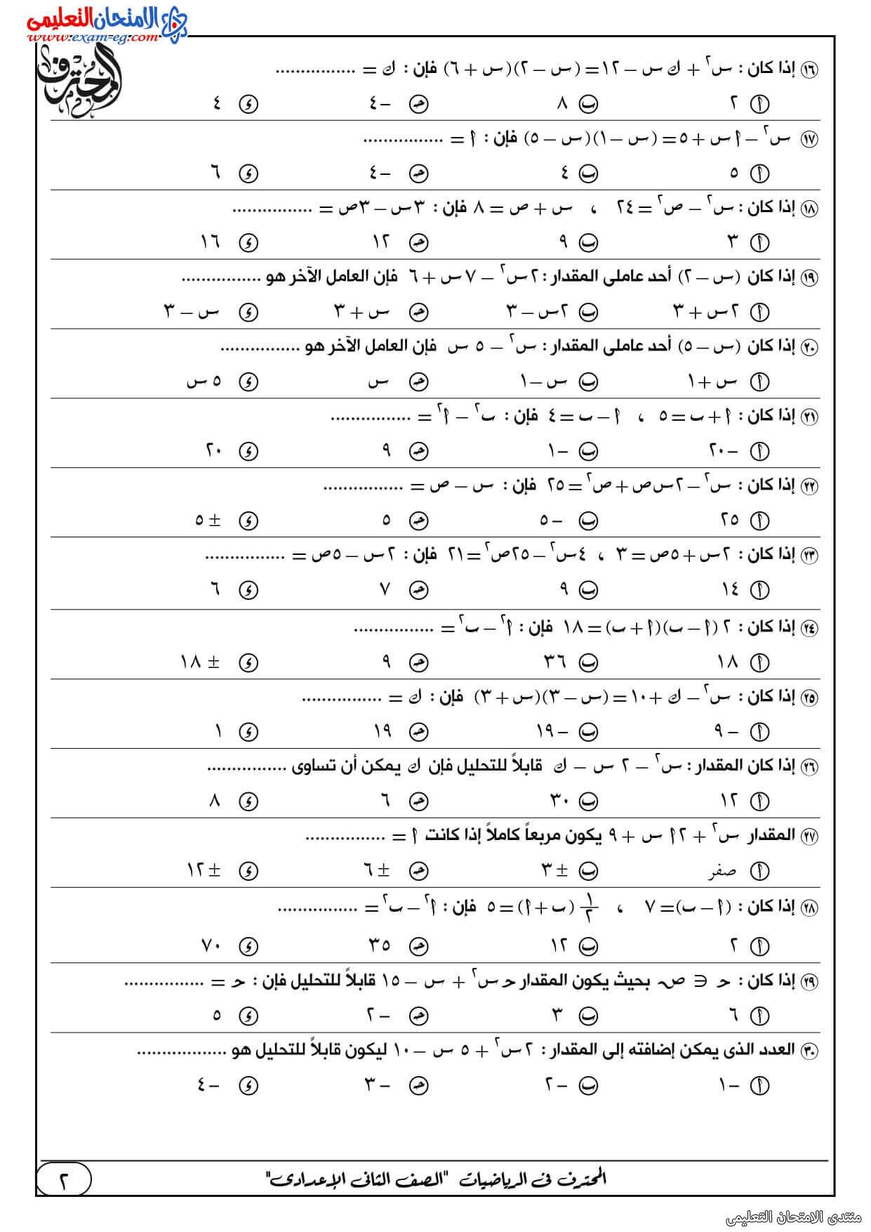 exam-eg.com_161660422405722.jpg