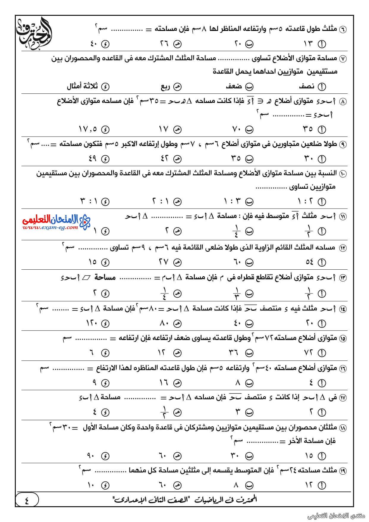 exam-eg.com_16166042242044.jpg