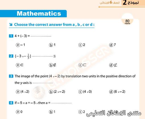 exam-eg.com_161662223419933.png