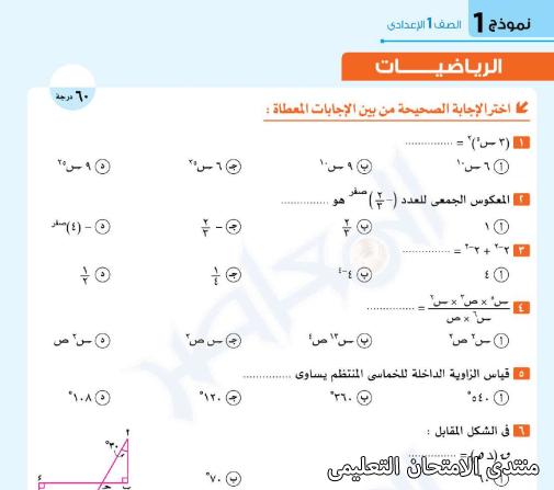 exam-eg.com_16166222343344.png