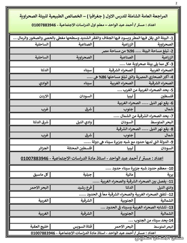 exam-eg.com_161687935956841.png