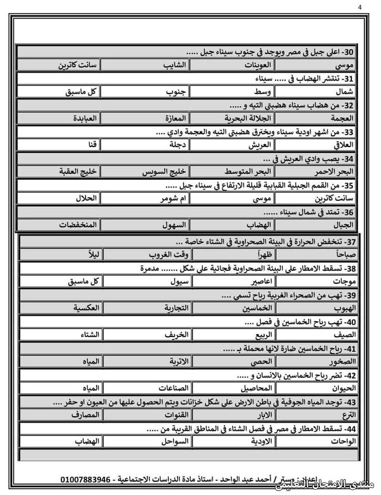 exam-eg.com_161687935990013.png