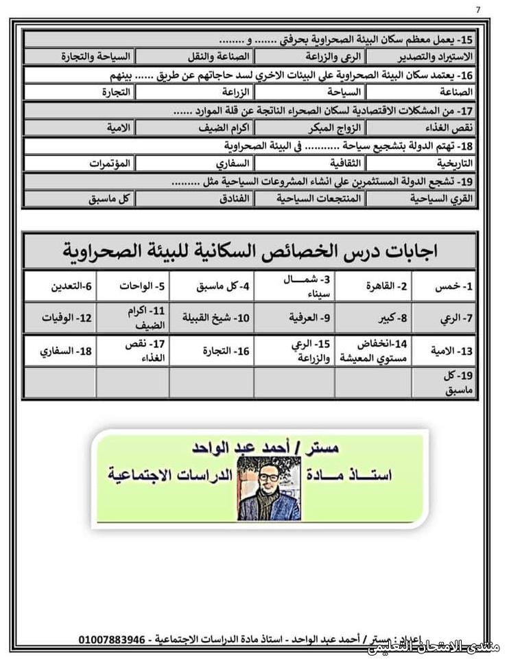 exam-eg.com_161687936031186.png