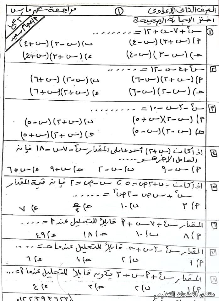 exam-eg.com_161688041107531.jpg