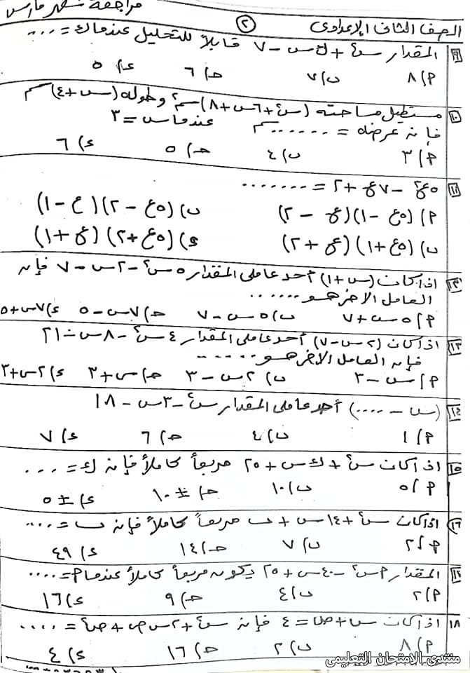 exam-eg.com_161688041114322.jpg