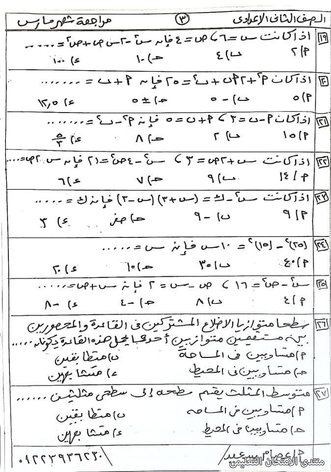 exam-eg.com_161688041120383.jpg