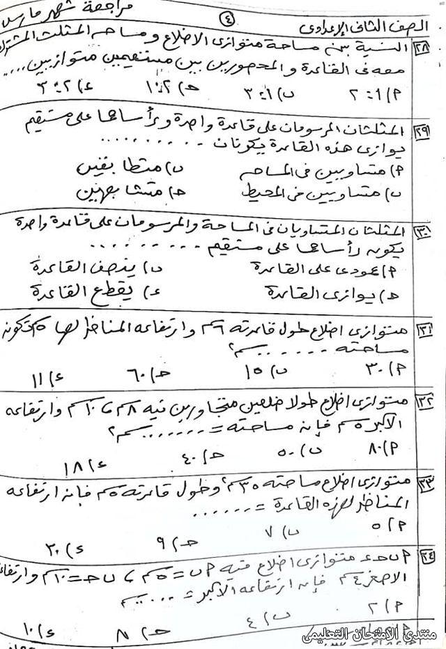 exam-eg.com_16168804112674.jpg