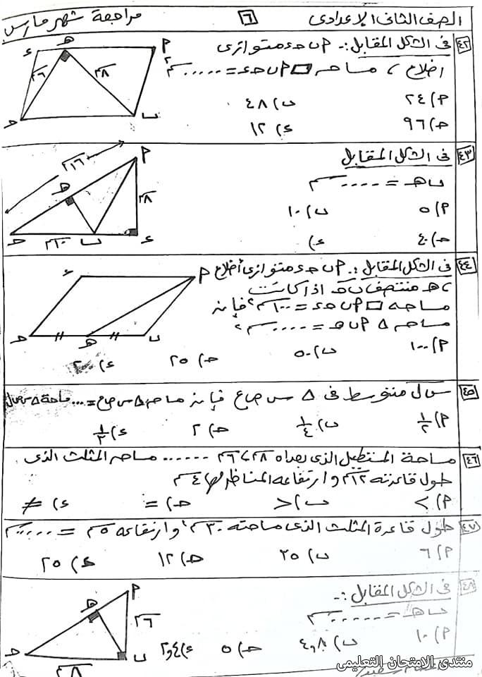 exam-eg.com_161688041138736.jpg