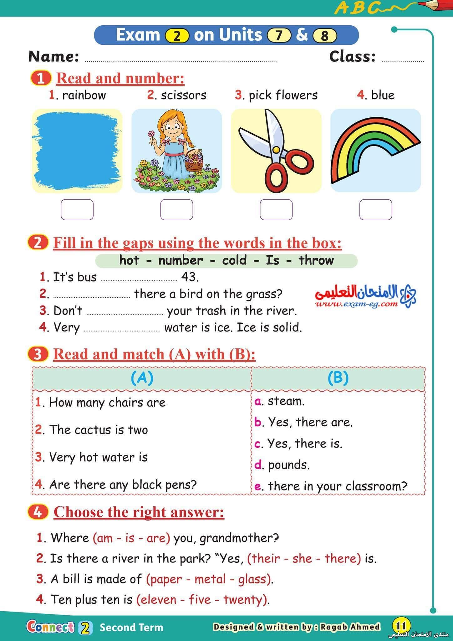 exam-eg.com_1616881781855411.jpg
