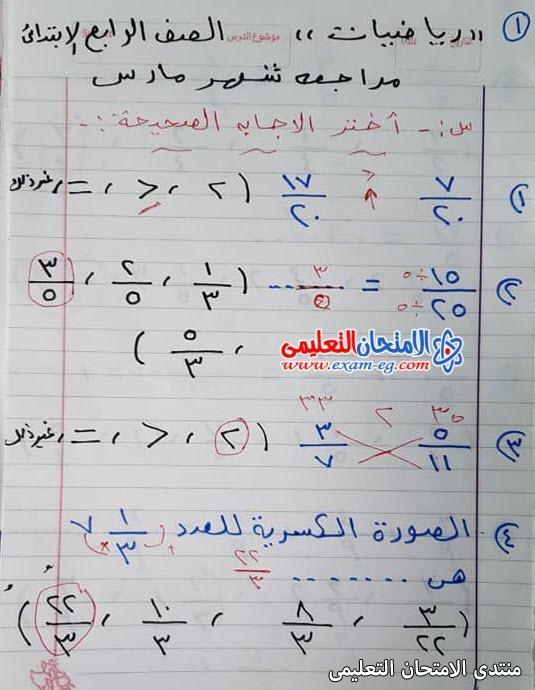 exam-eg.com_161688320559781.jpg