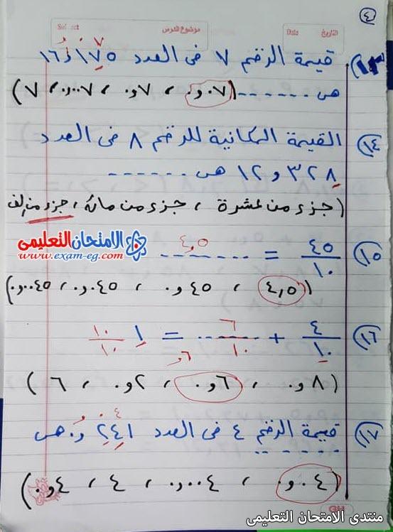 exam-eg.com_161688320570424.jpg