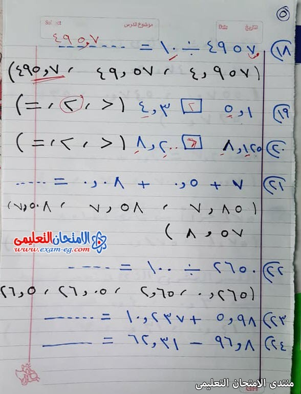 exam-eg.com_161688320573785.jpg