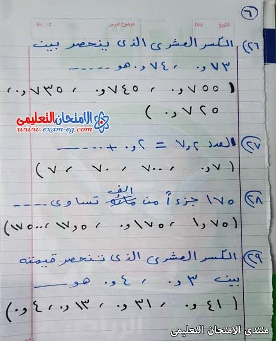 exam-eg.com_16168832057716.jpg