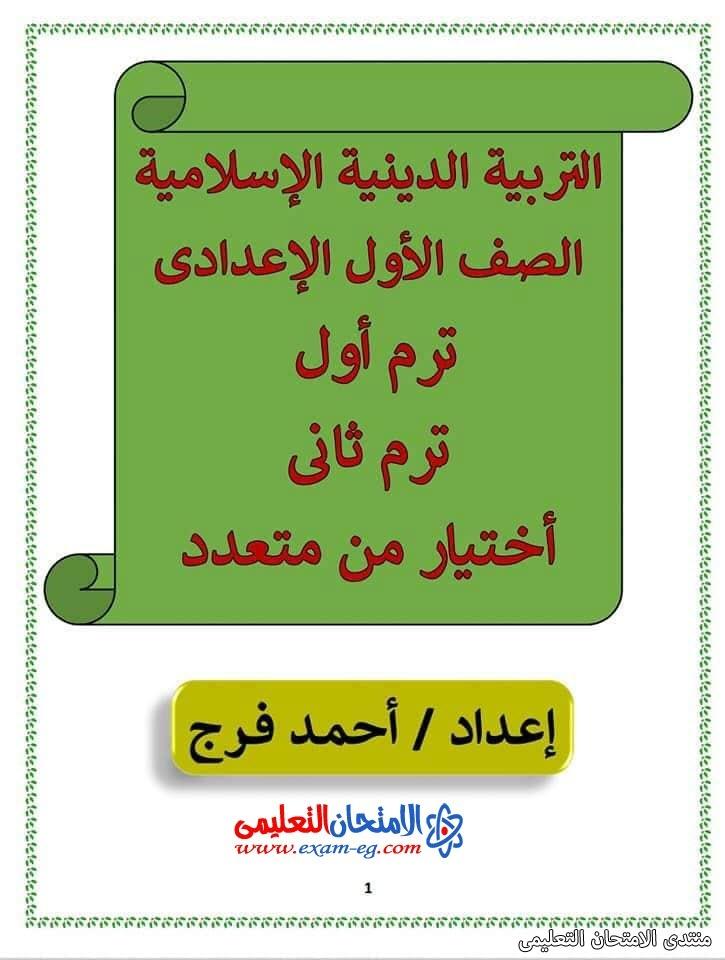 exam-eg.com_16168851189791.jpg