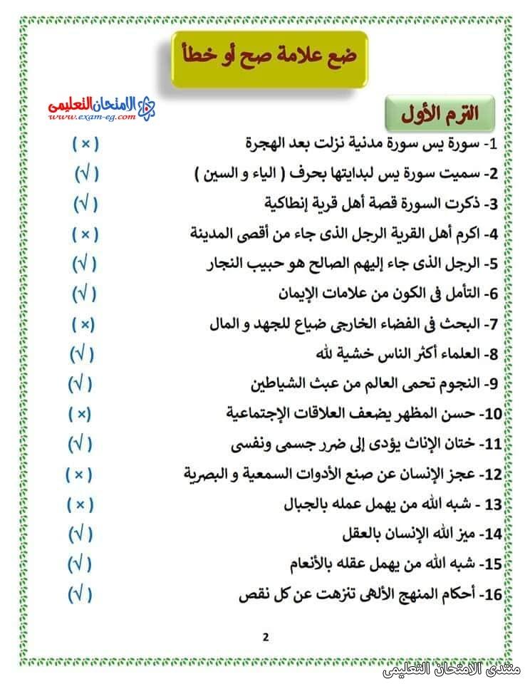 exam-eg.com_161688511901952.jpg