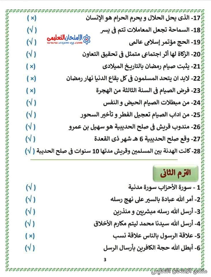 exam-eg.com_161688511905563.jpg