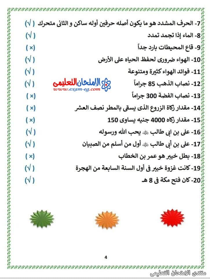 exam-eg.com_16168851190884.jpg