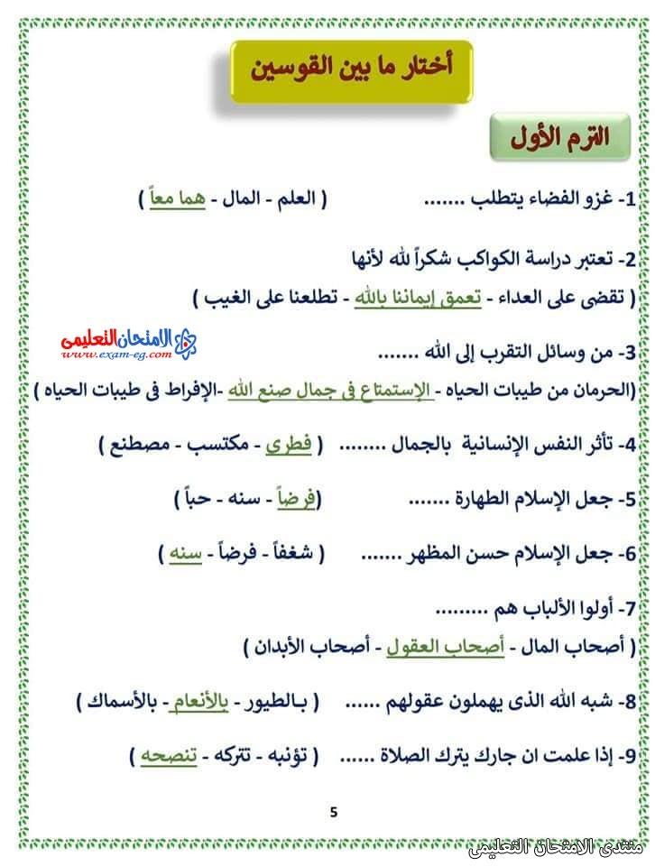 exam-eg.com_161688511912035.jpg