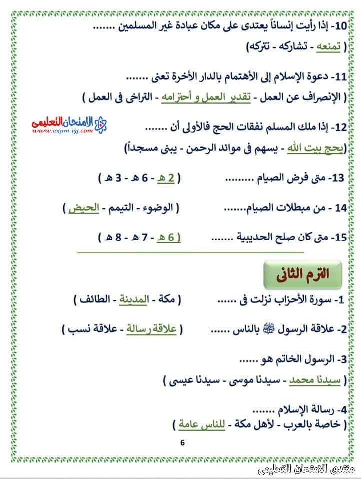 exam-eg.com_161688511915396.jpg
