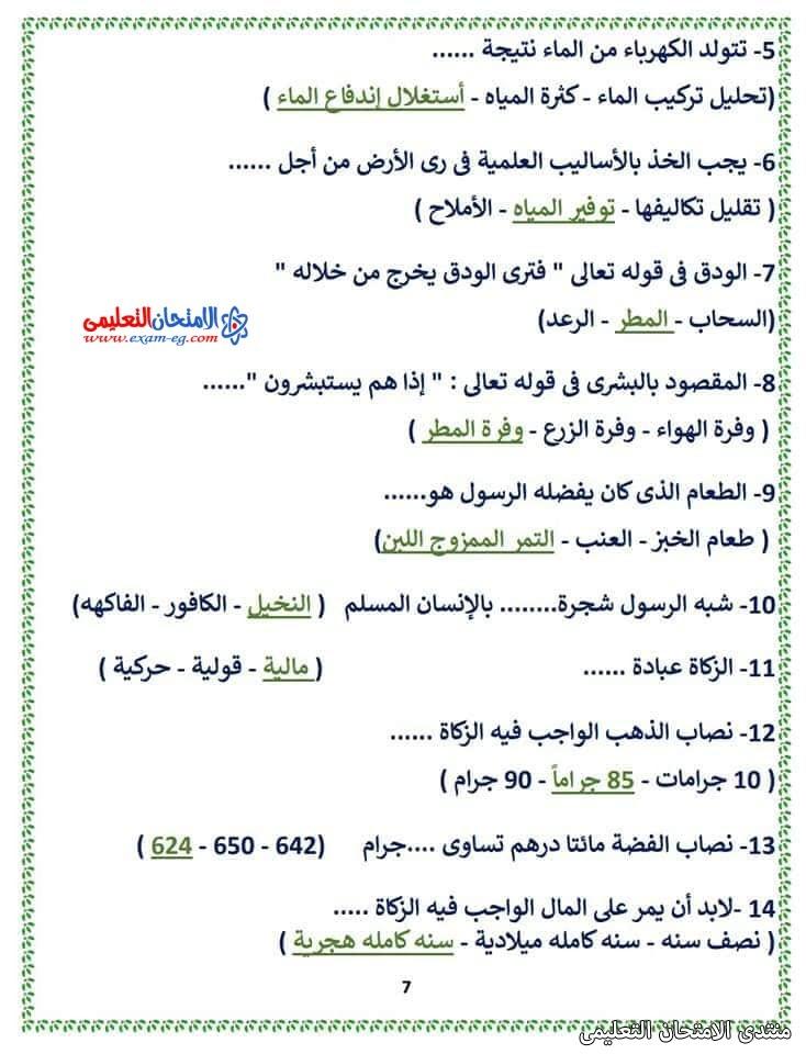 exam-eg.com_161688511918687.jpg