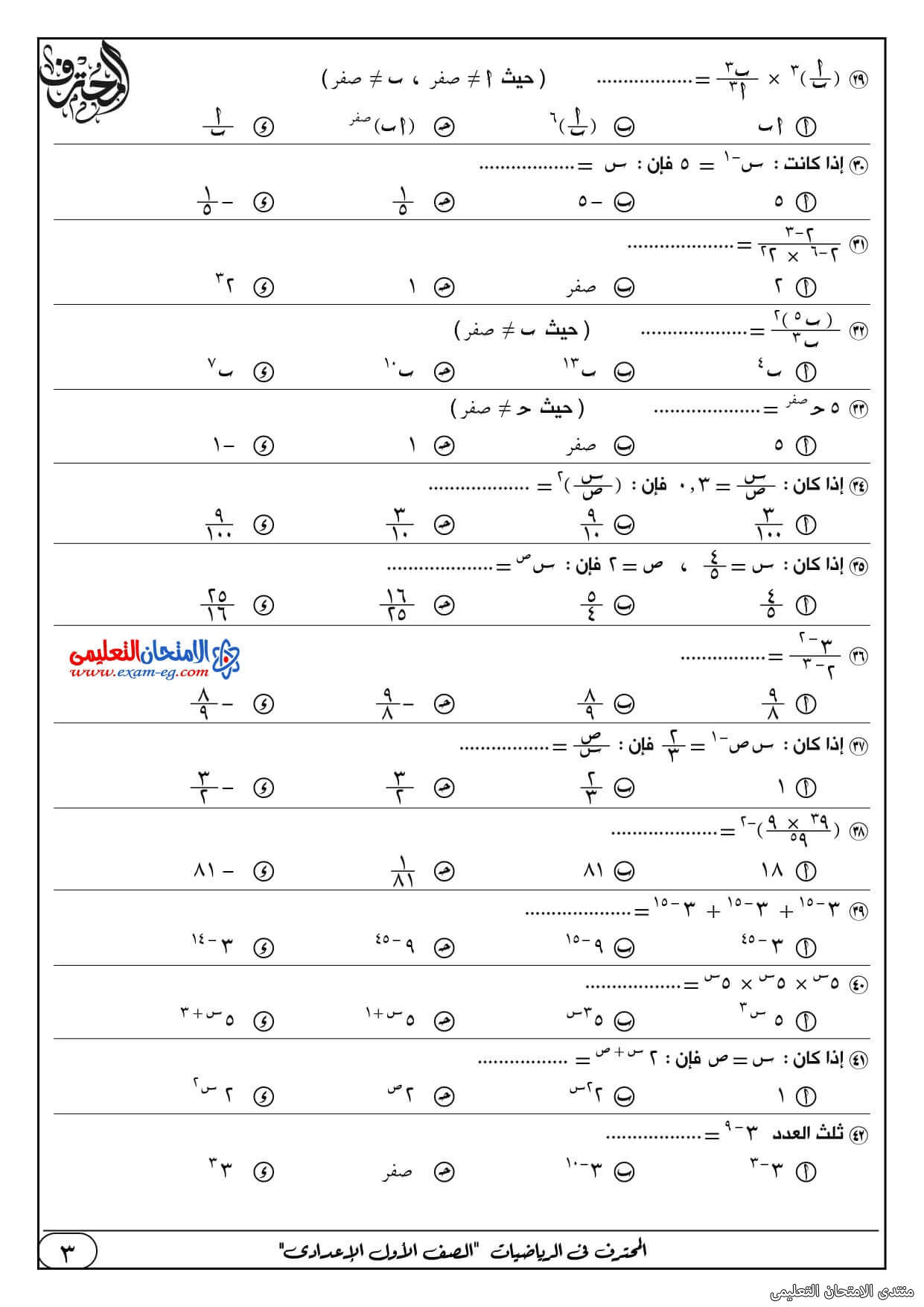 exam-eg.com_161688555009073.jpg