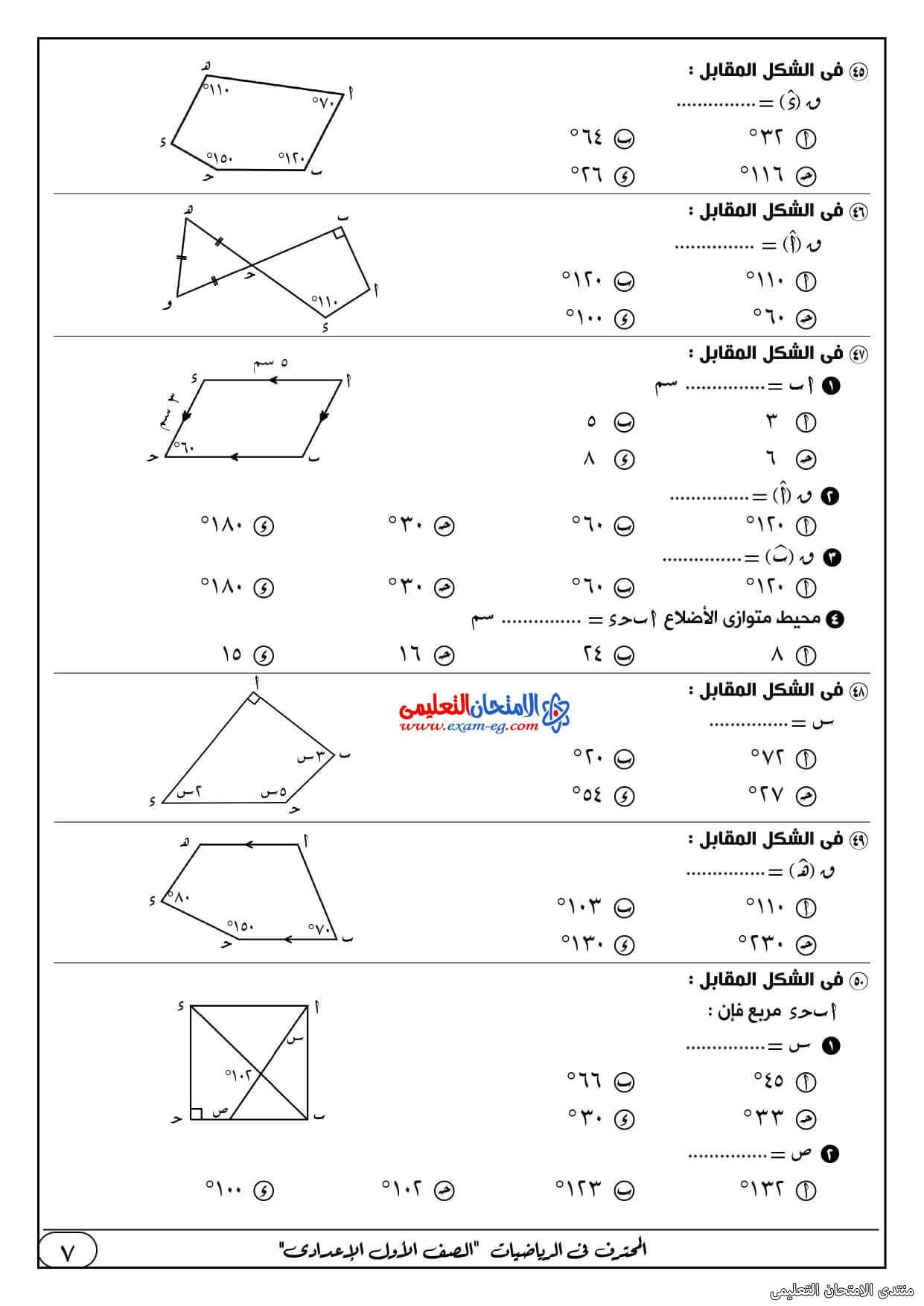 exam-eg.com_1616885550174.jpg