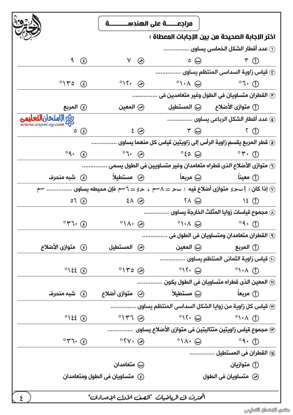 exam-eg.com_161688555023955.jpg