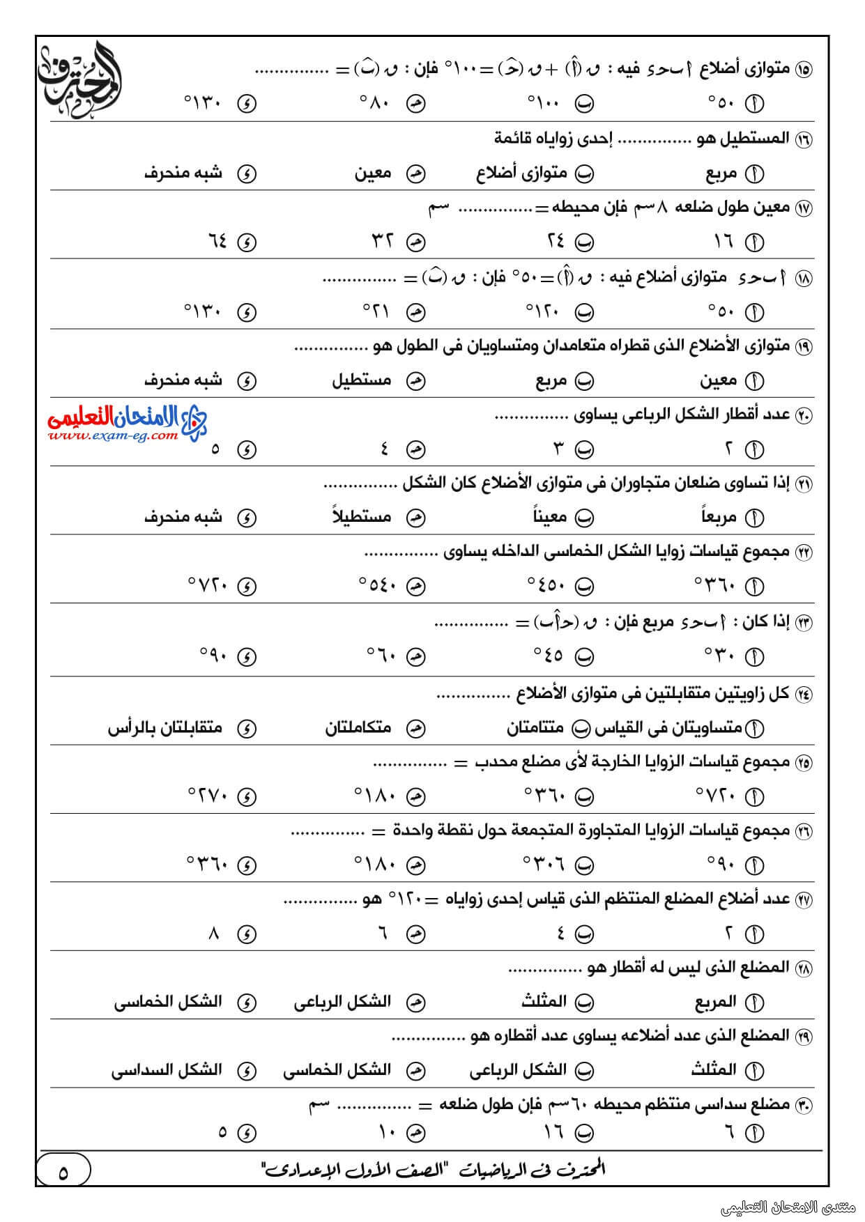 exam-eg.com_161688555030816.jpg
