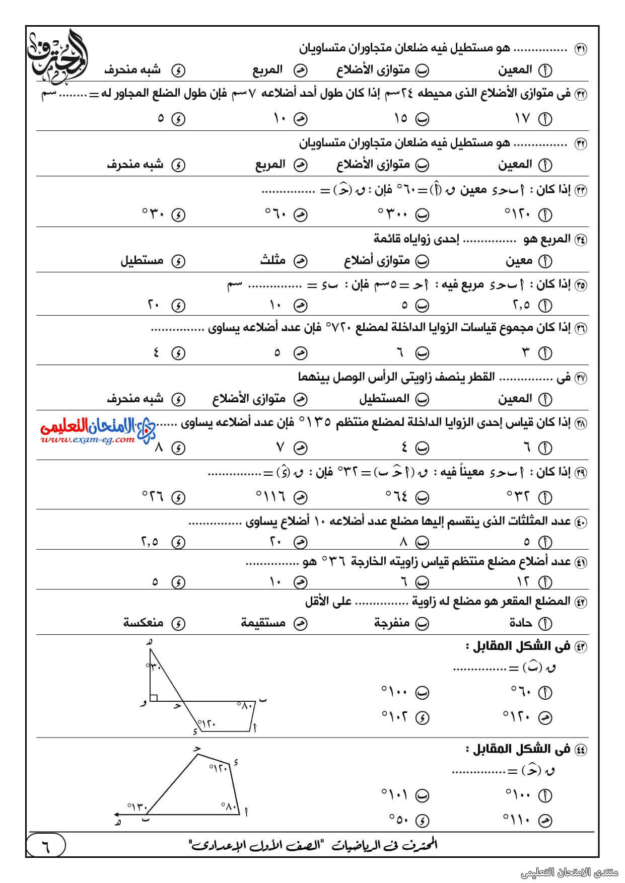 exam-eg.com_161688555037757.jpg