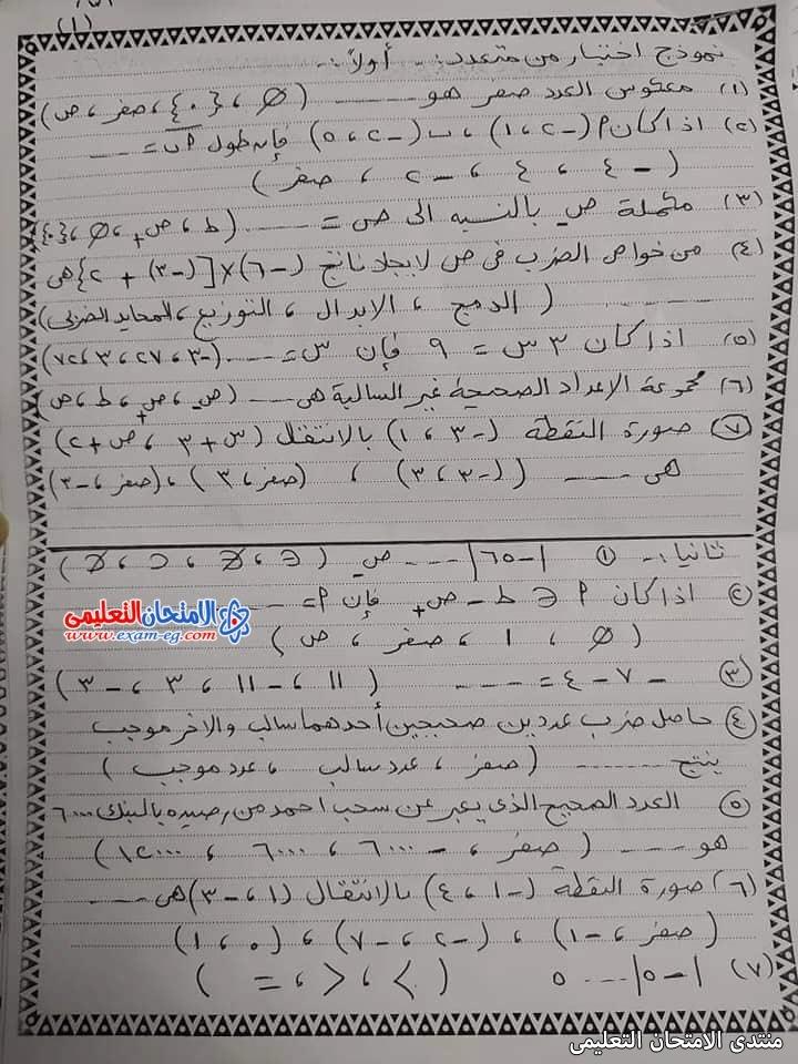 exam-eg.com_161694407593281.jpg