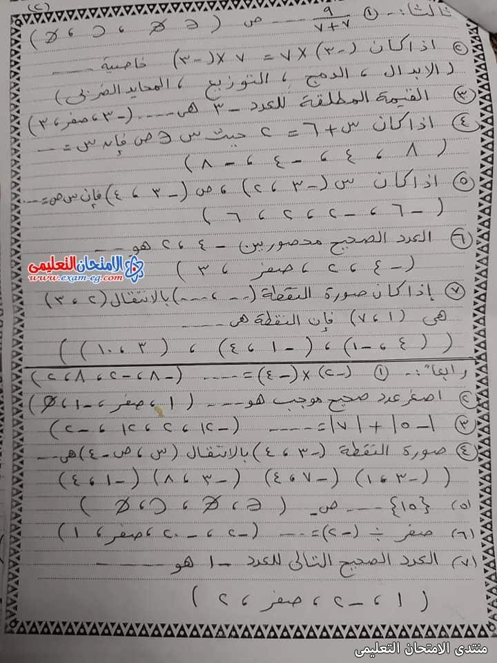 exam-eg.com_16169440759982.jpg