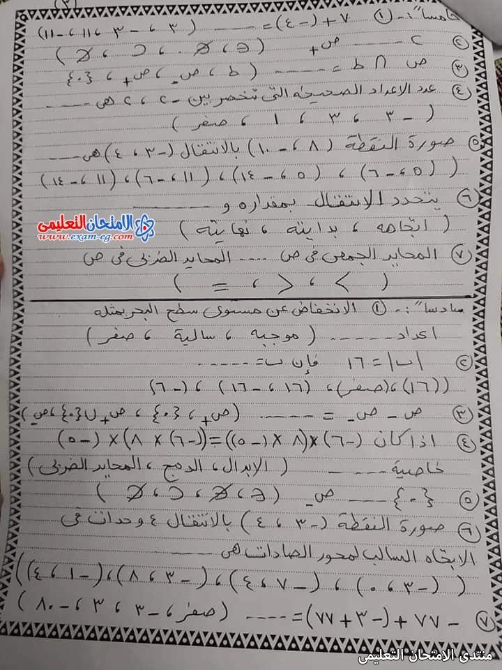 exam-eg.com_161694407603233.jpg