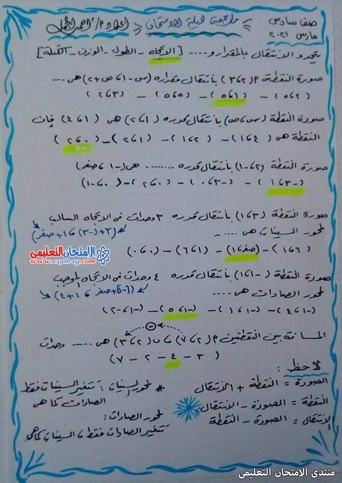 exam-eg.com_161694490149311.jpg