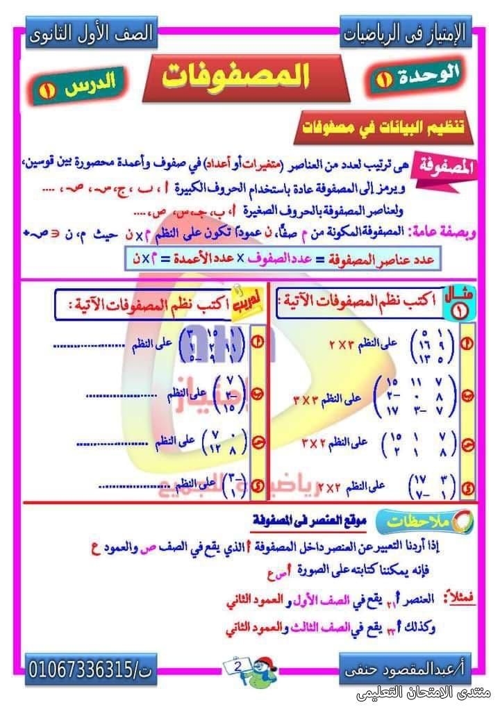 exam-eg.com_161705442726971.jpg