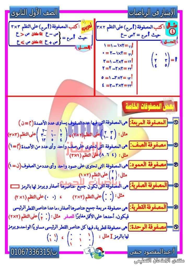 exam-eg.com_161705442737953.jpg